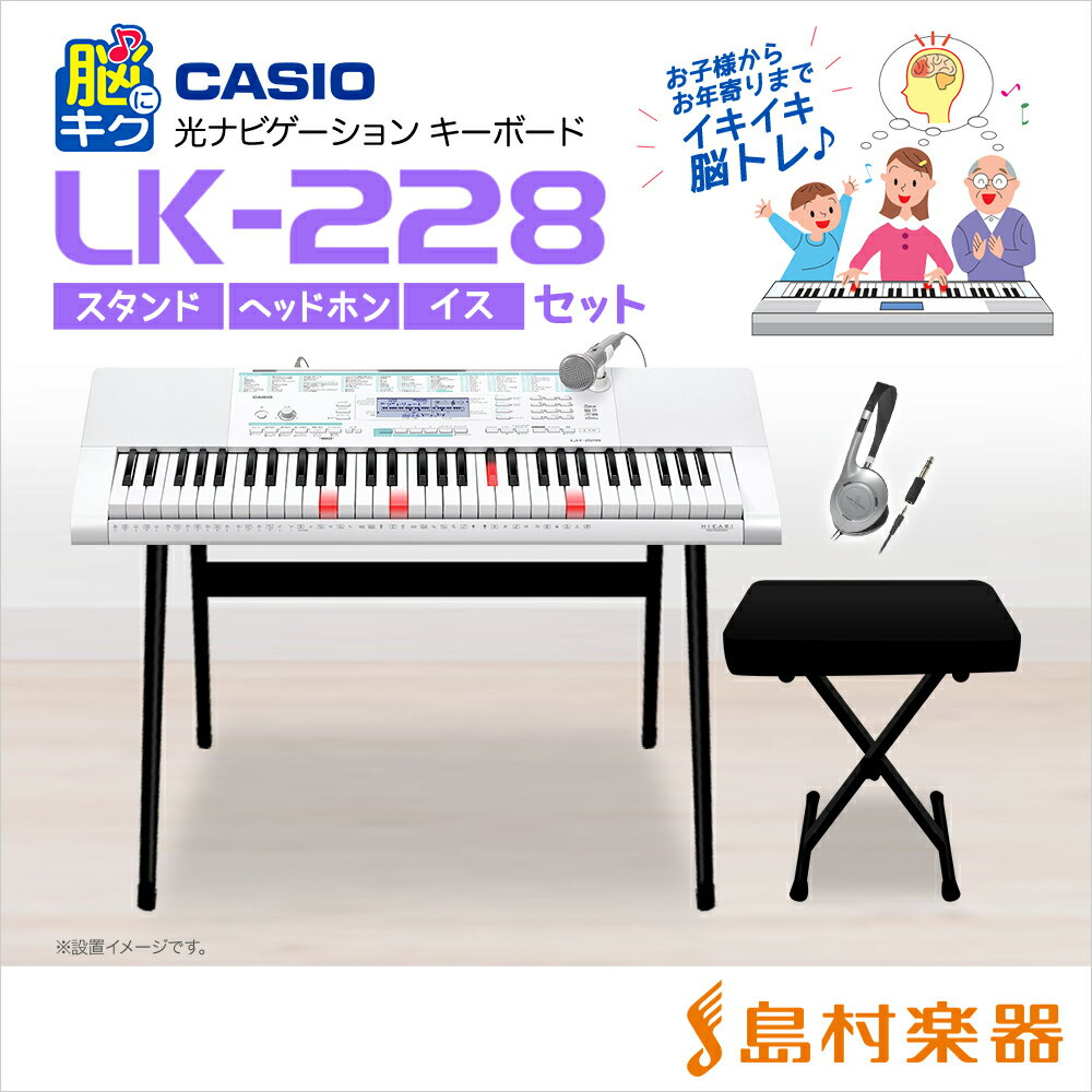 CASIO LK-228 スタンド・イス・ヘッドホンセット 光ナビゲーションキーボード 【61鍵】 【カシオ LK228 光る キーボード】