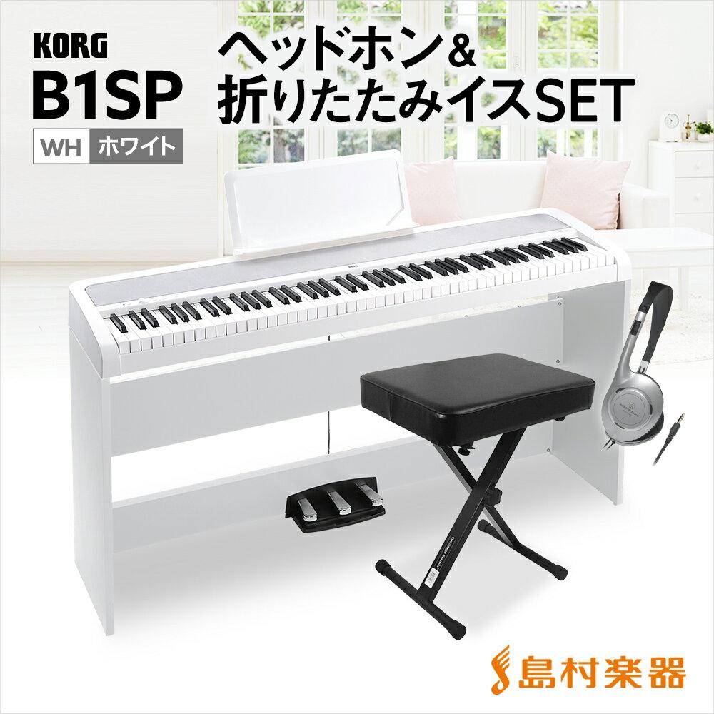 KORG B1SP WH X型イス・ヘッドホン セット 電子ピアノ 88鍵盤 【コルグ デジタルピアノ】【オンライン限定】【別売り延長保証対応プラン:E】