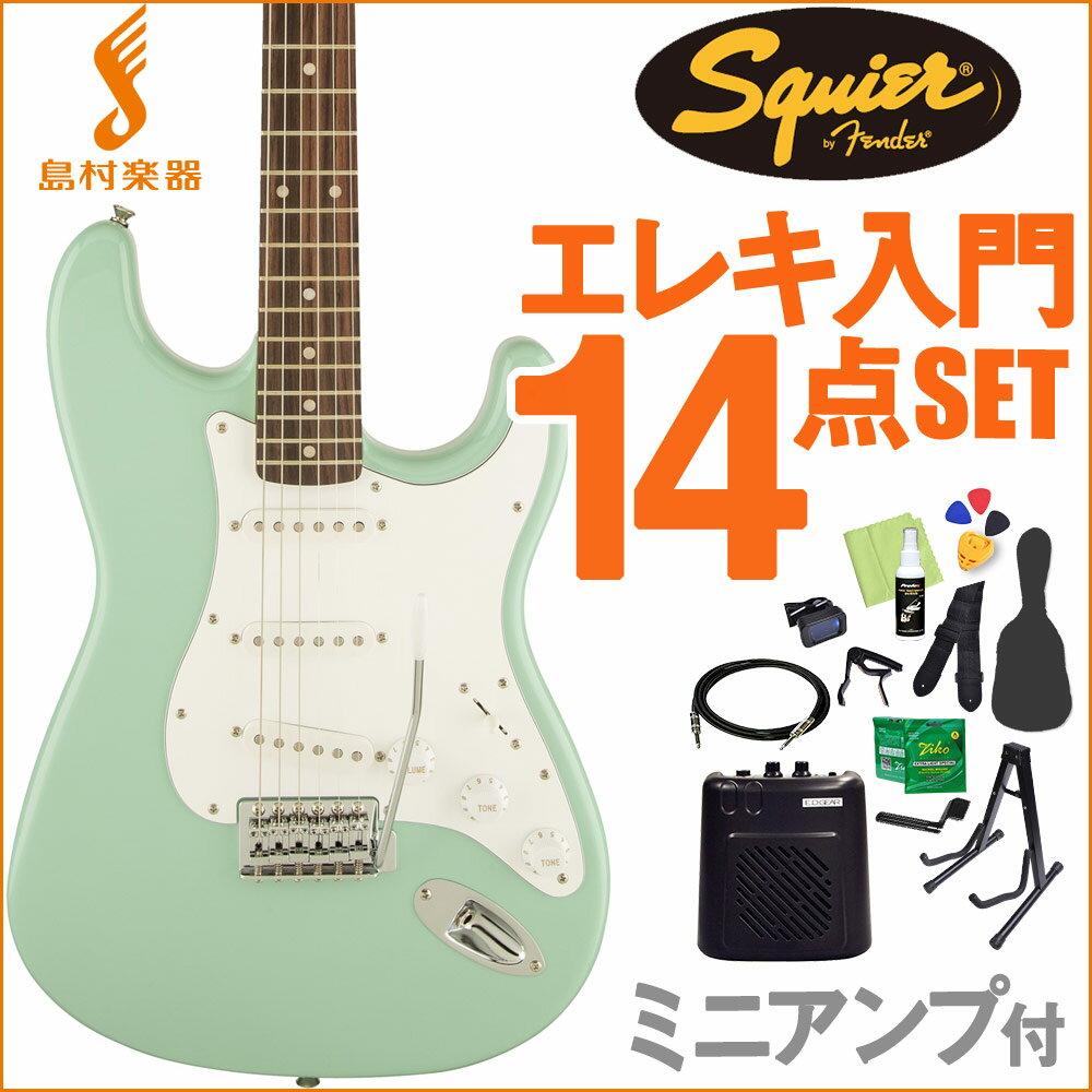 【エントリーでポイント5倍♪ 5/30 23:59迄】Squier by Fender Affinity Stratocaster SFG エレキギター 初心者14点セット 【ミニアンプ付き】 ストラトキャスター 【スクワイヤー / スクワイア】【オンラインストア限定】