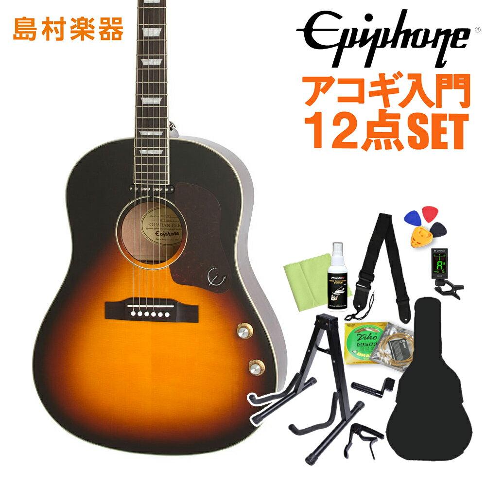 """【数量限定 """"アクセサリーパック""""プレゼント中♪】 Epiphone Limited Edition EJ-160E VS アコースティックギター初心者12点セット エレアコ 【エピフォン】【オンラインストア限定】"""