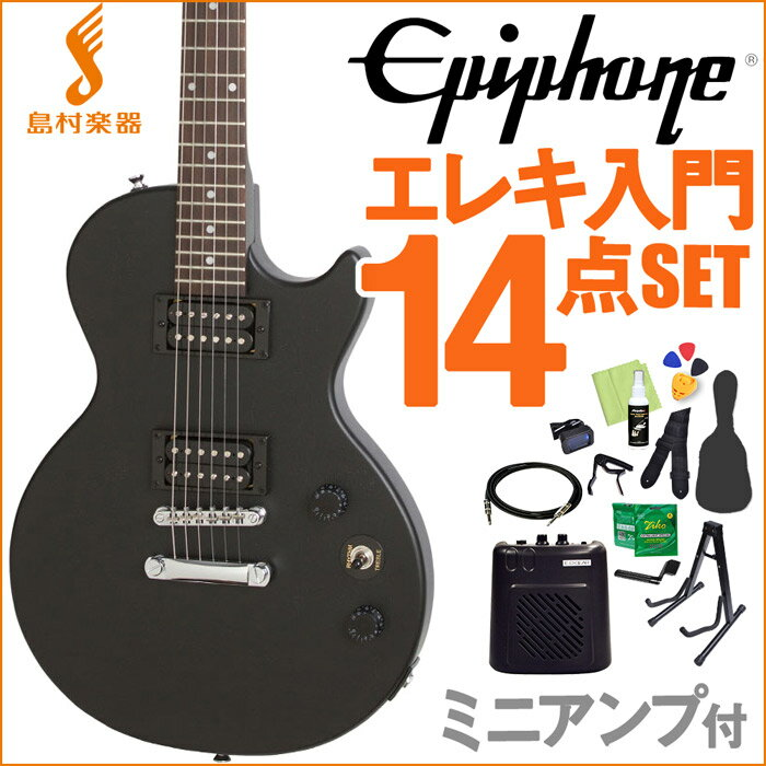 Epiphone Les Paul Special VE Vintage Worn Ebony エレキギター 初心者14点セット ミニアンプ付き レスポール 【エピフォン】【オンラインストア限定】