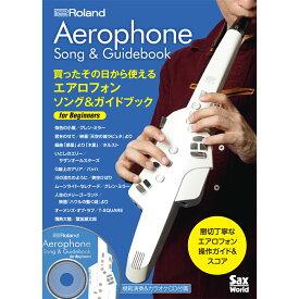 Roland エアロフォン ソング&ガイドブック for Beginners Aerophone AE-10 入門ガイド 初心者向け 【ローランド】