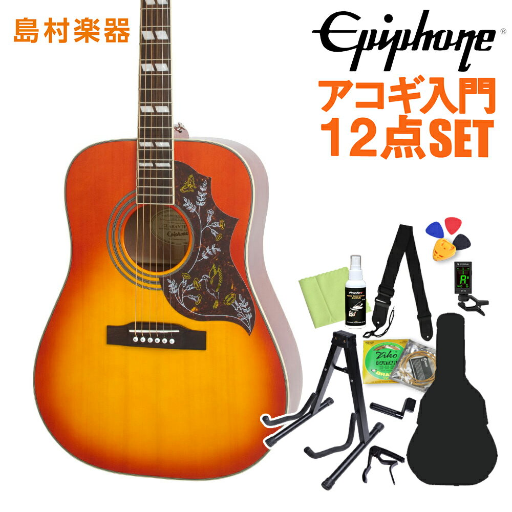 Epiphone Hummingbird PRO Faded Cherry Burst アコースティックギター初心者12点セット ハミングバード エレアコ 【エピフォン】【オンラインストア限定】
