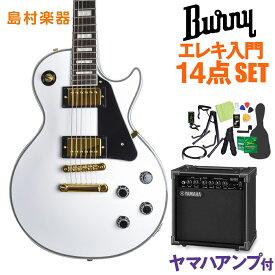 Burny SRLC55 White 初心者14点セット 【ヤマハアンプ付き】 レスポール エレキギター 【バーニー】【オンラインストア限定】