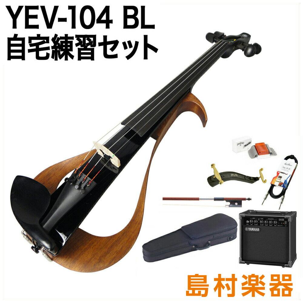 YAMAHA YEV104 BL 自宅練習セット エレクトリックバイオリン 【ヤマハ】