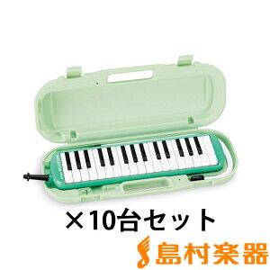 SUZUKI MXA-32G グリーン 鍵盤ハーモニカ メロディオン 【10台セット】 【小学校推奨アルト32鍵盤】 【唄口・ホース付】 【ハードケース付】 【スズキ MXA32G】