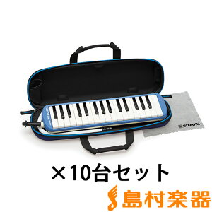 SUZUKI FA-32B ブルー 鍵盤ハーモニカ メロディオン 【10台セット】【小学校推奨アルト32鍵盤】 【唄口・ホース付】 【セミハードケース付き】 【スズキ FA32B】