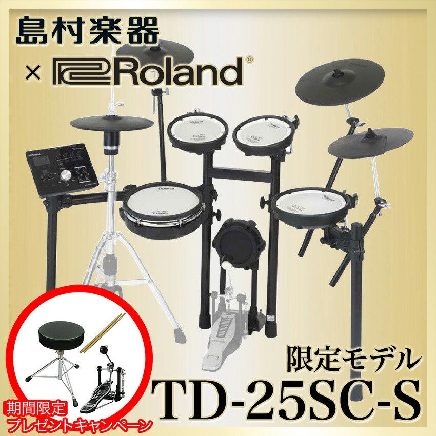 Roland TD-25SC-S 電子ドラム セット 【島村楽器 x Roland コラボモデル】 V-Drums 【ローランド TD25SCS】【イス・ペダル・スティックプレゼント5月6日まで】