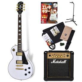 Epiphone LP CUSTOM PRO AW エレキギター 初心者 セット レスポール マーシャルアンプ 入門セット 【エピフォン】