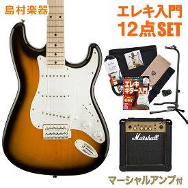 Squier by Fender Affinity Stratocaster 2CS ギター 初心者 セット マーシャルアンプ ストラトキャスター 【スクワイヤー / スクワイア】【オンラインストア限定】
