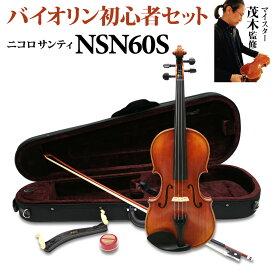 Nicolo Santi NSN60S 4/4 バイオリン 初心者セット 【マイスター茂木監修】 【ニコロサンティ】【島村楽器限定】