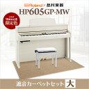Roland HP605GP-MW ミルキーウッド カーペット(大)セット 電子ピアノ 88鍵盤 【ローランド HP605GP ホワイト / 白】【島村楽器限定...
