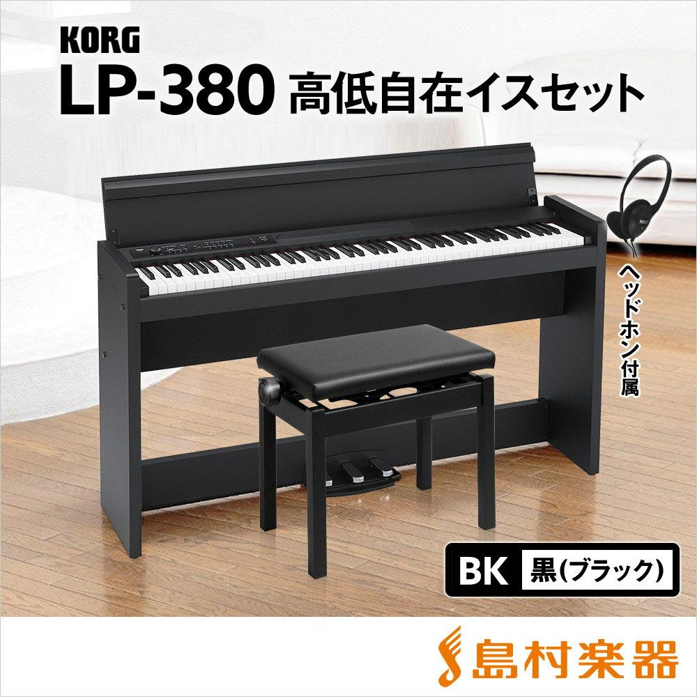 KORG LP-380 BK 高低自在椅子セット 電子ピアノ 88鍵盤 【コルグ LP380 デジタルピアノ】【オンライン限定】【別売り延長保証対応プラン:E】