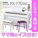 ♪♪ママキャンペーン♪♪CASIO PX-770WE 同色高低自在イス&ママ用イス&ヘッドホンセット 電子ピアノ 88鍵盤 【カシオ PX770】 【オンライン...