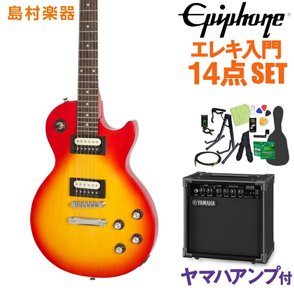 Epiphone Les Paul Studio LT Heritage Cherry Sunburst エレキギター 初心者14点セット 【ヤマハアンプ付き】 【エピフォン】【オンラインストア限定】