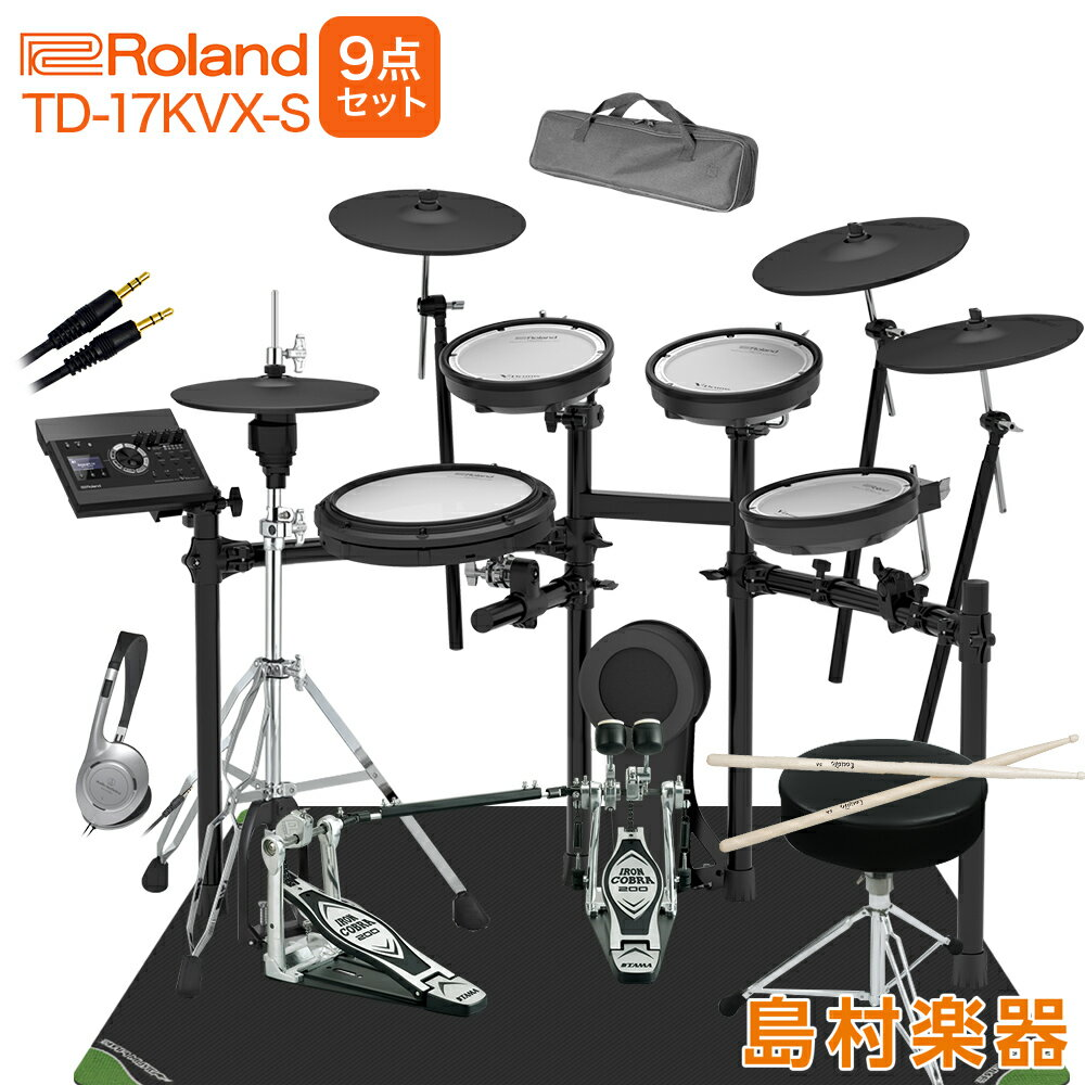 Roland TD-17KVX-S ハイハットスタンド付きTAMAツインペダル付属9点セット 電子ドラムセット 【ローランド TD17KVXS V-drums Vドラム】【オンラインストア限定】