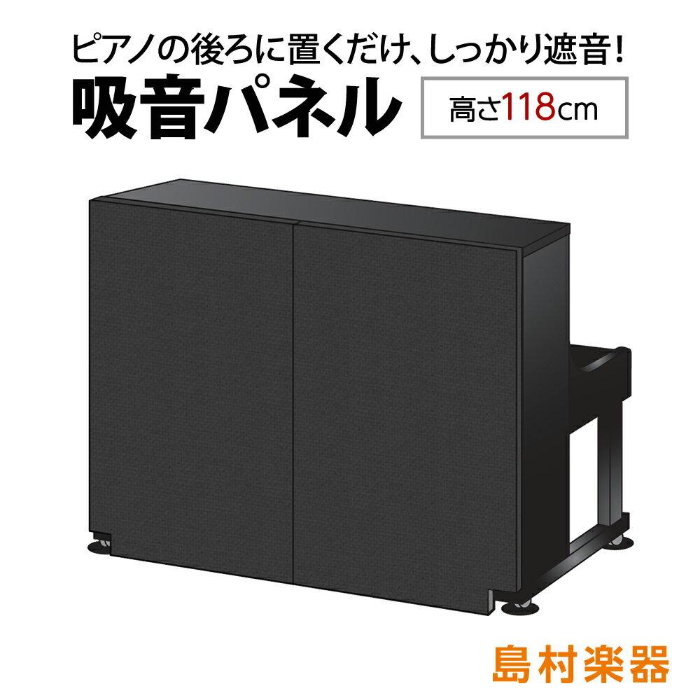 ナンバーチューン NT002 BK ブラック アップライトピアノ用 防音 吸音 パネル 【高さ118cm】 【置くだけ簡単、工事不要】【送料込み】【代引不可】【受注生産につき注文後のキャンセル不可】