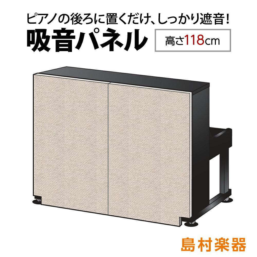 ナンバーチューン NT002 IV アイボリー アップライトピアノ用 防音 吸音 パネル 【高さ118cm】 【置くだけ簡単、工事不要】【送料込み】【代引不可】【受注生産につき注文後のキャンセル不可】