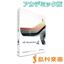 PreSonus Studio One 4 Professional 日本語版(ボックス) アカデミック版 DAWソフト 【ダウンロード版】 【プレソナス】