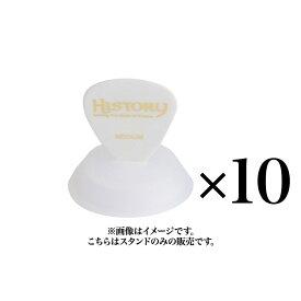 E.D.GEAR PS2 WH ホワイト ピックスタンド 10個セット 【EDギア】