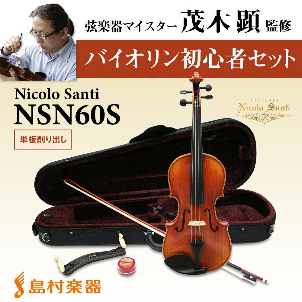 Nicolo Santi NSN60S バイオリン 初心者セット 【マイスター茂木監修】 【ニコロサンティ】【島村楽器限定】