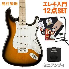 Squier by Fender Affinity Stratocaster 2CS エレキギター 初心者 セット ミニアンプ ストラトキャスター 【スクワイヤー / スクワイア】【オンラインストア限定】
