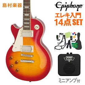 Epiphone Les Paul Standard PlusTop PRO Left Handed Heritage Cherry Sunburst エレキギター 初心者14点セット ミニアンプ付き レスポール 【左利き】【レフトハンド】 【エピフォン】【オンラインストア限定】
