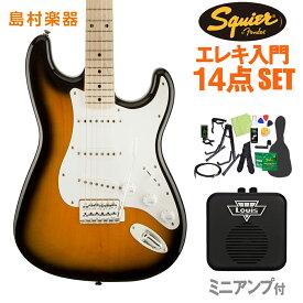 Squier by Fender Affinity Stratocaster 2TSエレキギター 初心者14点セット 【ミニアンプ付き】 ストラトキャスター 【スクワイヤー / スクワイア】【オンラインストア限定】