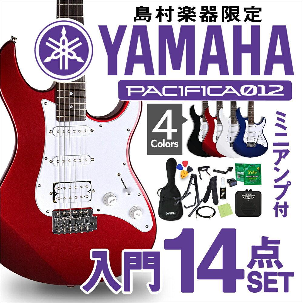 YAMAHA PACIFICA012 初心者14点セット 【ミニアンプ付き】 エレキギター 【パシフィカ】 【ヤマハ】【オンラインストア限定】