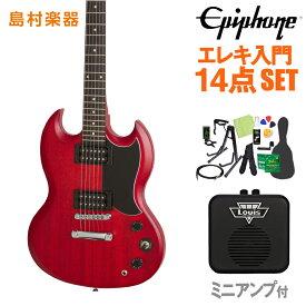 Epiphone SG Special Vintage Edition Vintage Worn Cherry エレキギター 初心者14点セット 【ミニアンプ付き】 【エピフォン】【オンラインストア限定】
