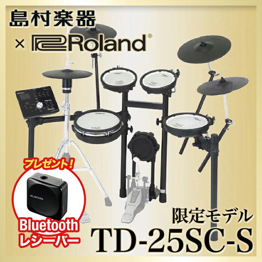Roland TD-25SC-S 電子ドラム セット 【島村楽器 x Roland コラボモデル】 V-Drums 【ローランド TD25SCS】【数量限定 Bluetoothレシーバープレゼント中】