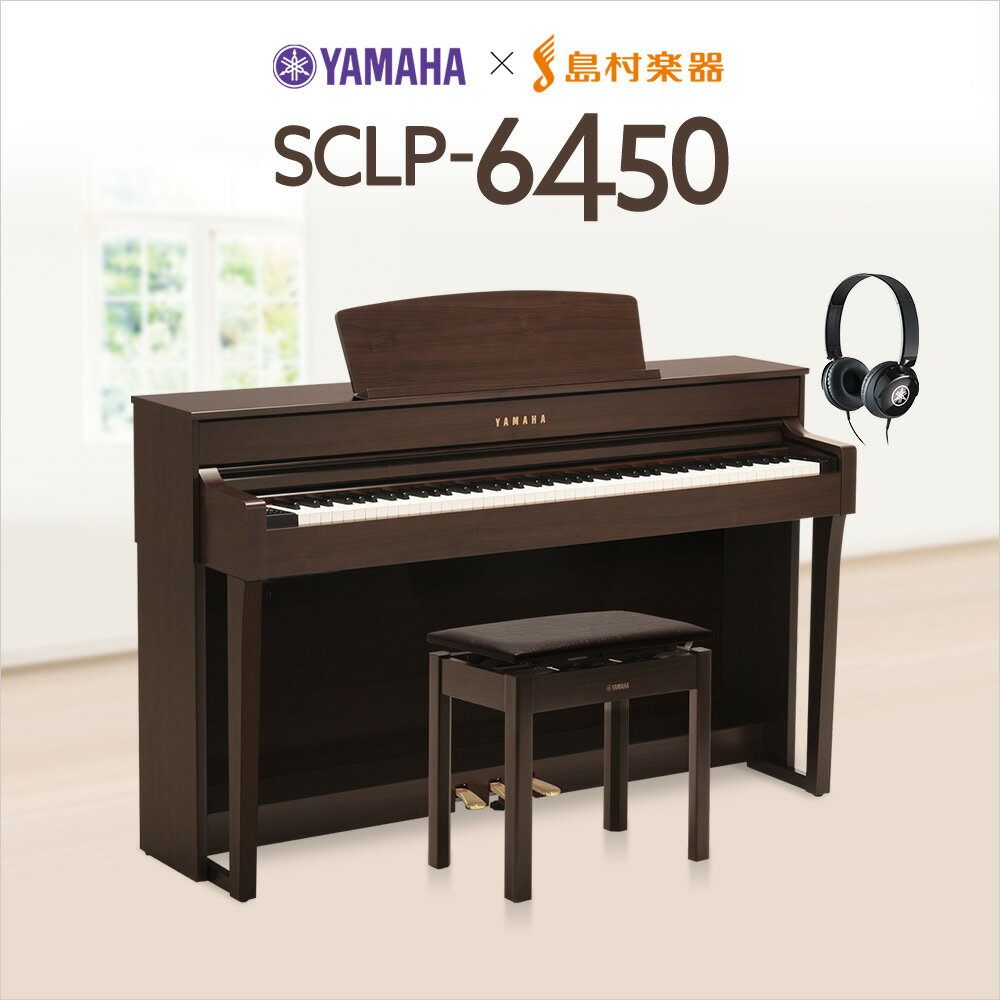 YAMAHA SCLP-6450 電子ピアノ 88鍵盤 【ヤマハ SCLP6450】【島村楽器限定】【配送設置無料・代引き払い不可】【別売り延長保証対応プラン:C】