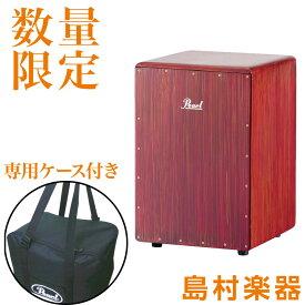Pearl Boom Box Cajon PCJ-633BB ブームボックス カホン 【パール PCJ633BB】【専用ケース付き】【数量限定特価】