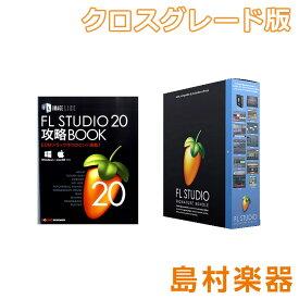 IMAGE LINE 【MAC対応】 FL Studio 20 Signature クロスグレード版 解説本バンドル 【イメージライン】【国内正規品】
