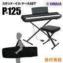 YAMAHA P-125 B Xスタンド・Xイス・ケースセット 電子ピアノ 88鍵盤 【ヤマハ P125】【オンライン限定】