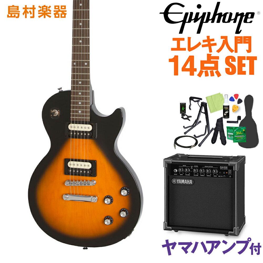 Epiphone Les Paul Studio LT Vintage Sunburst 初心者14点セット 【ヤマハアンプ付き】 【エピフォン】【オンラインストア限定】