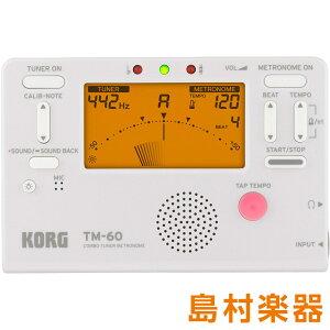KORG TM-60 WH チューナーメトロノーム 【コルグ】