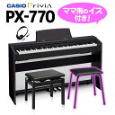 ♪♪ママキャンペーン♪♪CASIO PX-770BK 同色高低自在イス&ママ用イス&ヘッドホンセット 電子ピアノ 88鍵盤 【カシ…