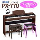 ♪♪ママキャンペーン♪♪CASIO PX-770BN 同色高低自在イス&ママ用イス&ヘッドホンセット 電子ピアノ 88鍵盤 【カシオ PX770】 【オンライン...
