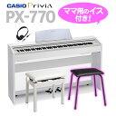 ♪♪ママキャンペーン♪♪CASIO PX-770WE 同色高低自在イス&ママ用イス&ヘッドホンセット 電子ピアノ 88鍵盤 【カシ…