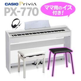 ♪♪ママキャンペーン♪♪CASIO PX-770WE 同色高低自在イス&ママ用イス&ヘッドホンセット 電子ピアノ 88鍵盤 【カシオ PX770】 【オンライン限定】 【別売り延長保証対応プラン:E】