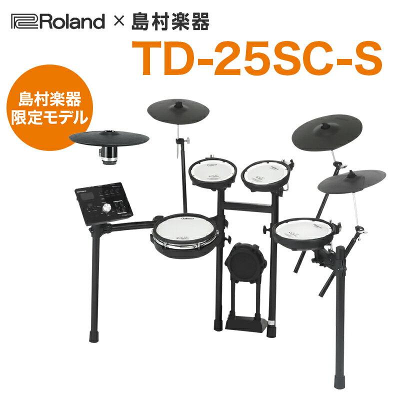 【10000円キャッシュバックキャンペーン中♪ 12/31まで】Roland TD-25SC-S 電子ドラム セット 【島村楽器 x Roland コラボモデル】 V-Drums 【ローランド TD25SCS】