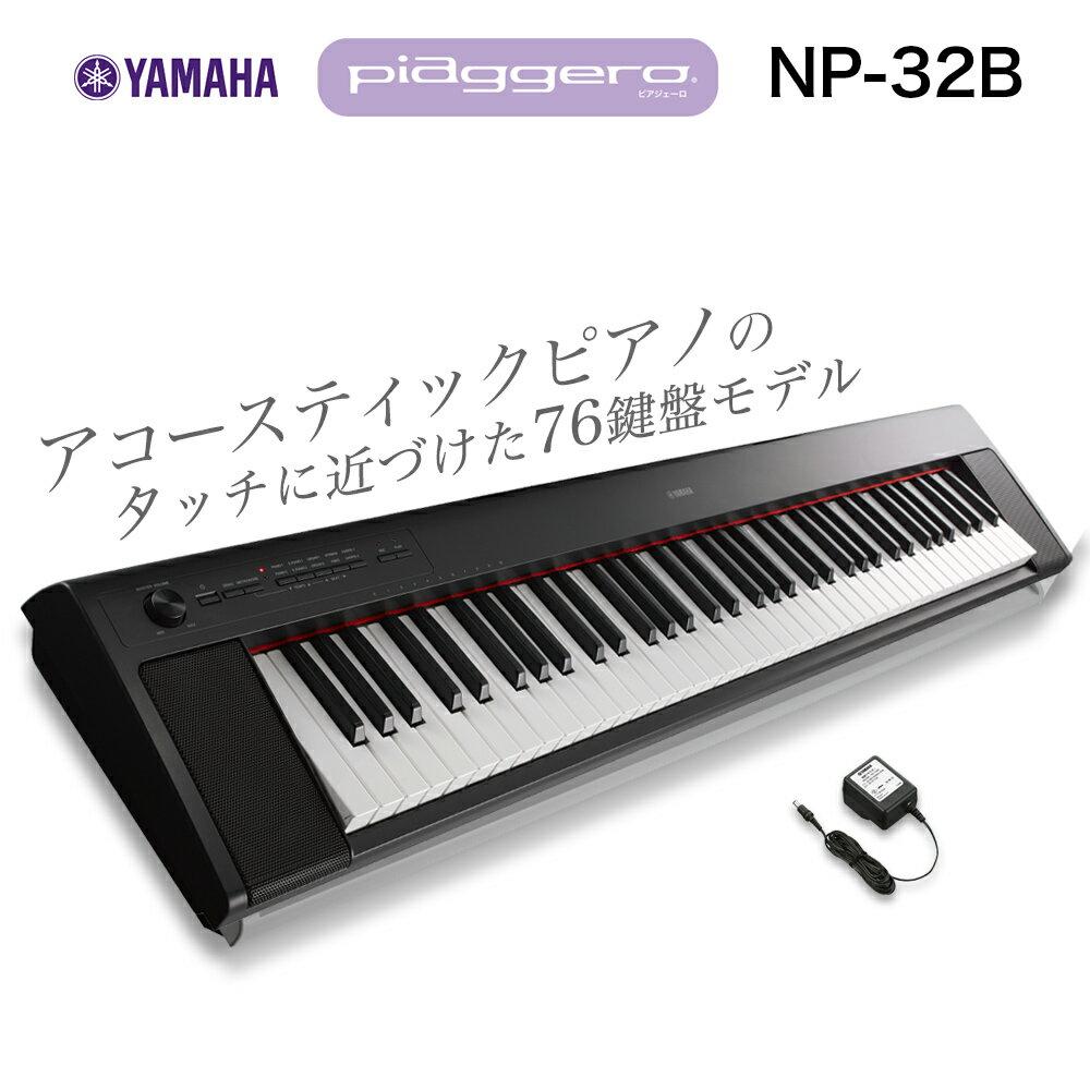 YAMAHA NP-32B(ブラック) キーボード ポータブルキーボード 【76鍵】 【ヤマハ NP32B piaggero ピアジェーロ】