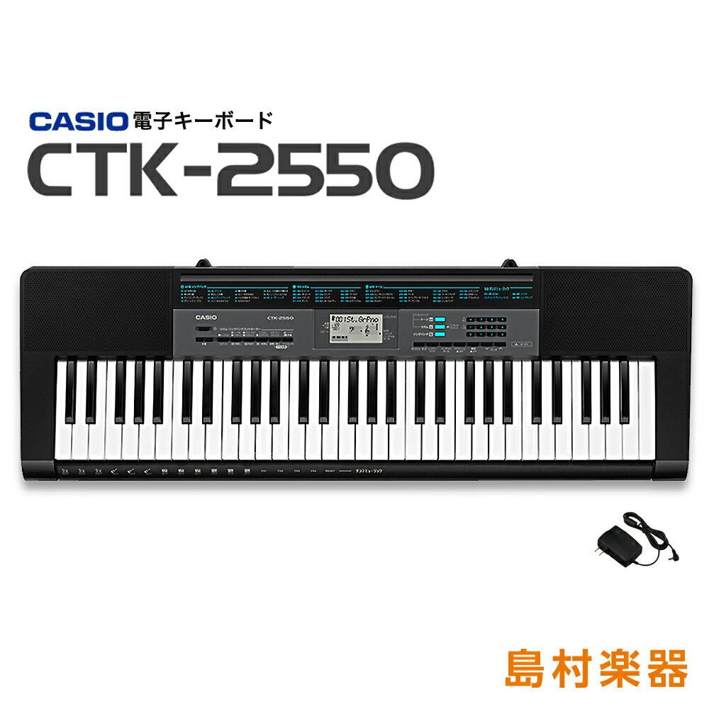 CASIO CTK-2550 キーボード 【61鍵】 【カシオ CTK2550】