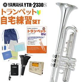 YAMAHA YTR-2330S 自宅練習セット トランペット 【ヤマハ YTR2330S 初心者 入門】