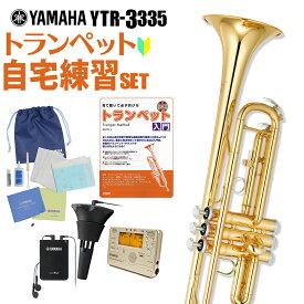 YAMAHA YTR-3335 自宅練習セット トランペット 【ヤマハ YTR3335 初心者 入門】