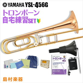 YAMAHA YSL-456G 自宅練習セット テナーバストロンボーン 【ヤマハ YSL456G 初心者 入門】