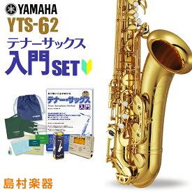 YAMAHA YTS-62 初心者 入門 セット サックス テナーサックス 【ヤマハ YTS62】