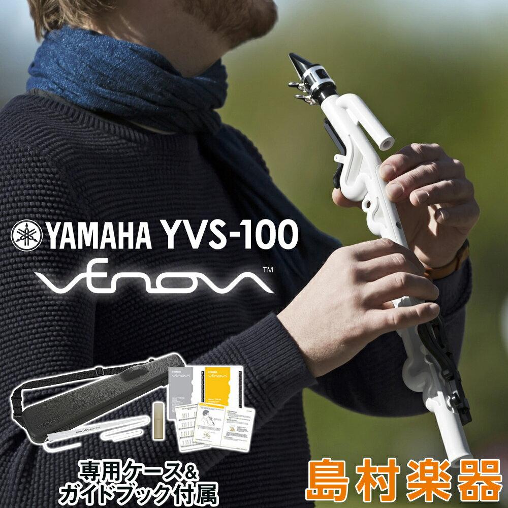 YAMAHA Venova (ヴェノーヴァ) YVS-100 カジュアル管楽器 【専用ケース付き】 【ヤマハ YVS100】