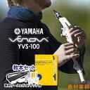 YAMAHA Venova (ヴェノーヴァ) 教本セット カジュアル管楽器 【専用ケース付き】 【ヤマハ YVS-100 YVS100】